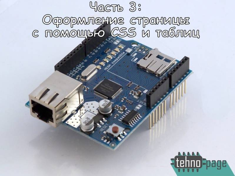 ethernet shield w5100 веб страница на css и html