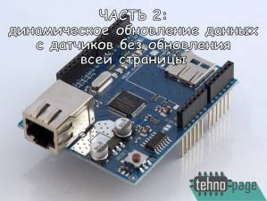 ethernet shield w5100 exemple work